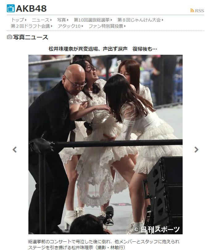 ▲松井珠理奈在台上哭暈。(圖/翻攝自《日刊體育》)
