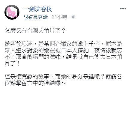 ▲一劍浣春秋爆又有台灣女優。(圖/翻攝自一劍浣春秋臉書)