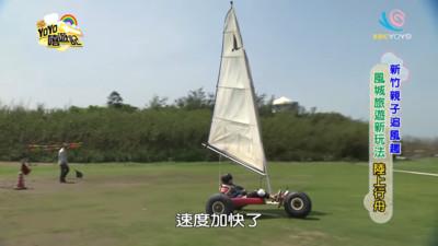 新竹親子一日遊體驗刺激風帆車