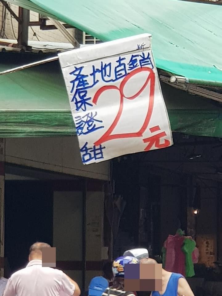 招牌29元保證甜!結帳變58元細看「兩字超小」 女:不買還被推。(圖/翻攝爆料公社)