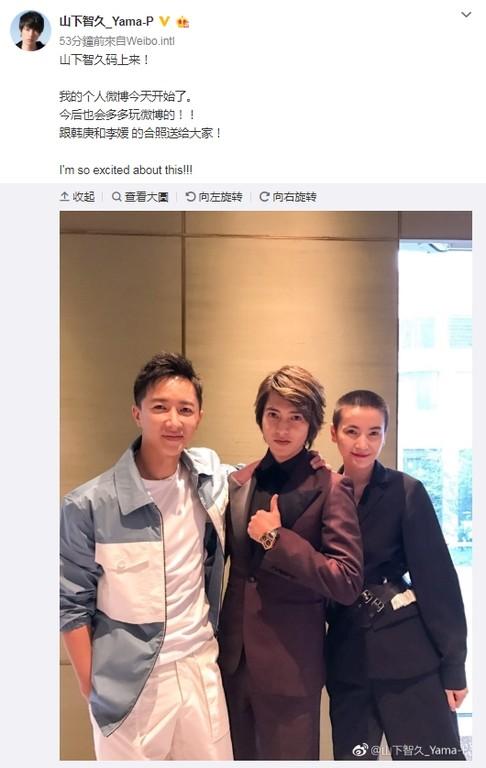 ▲▼山下智久上海宣傳電影《解碼遊戲》。(圖/翻攝自微博)