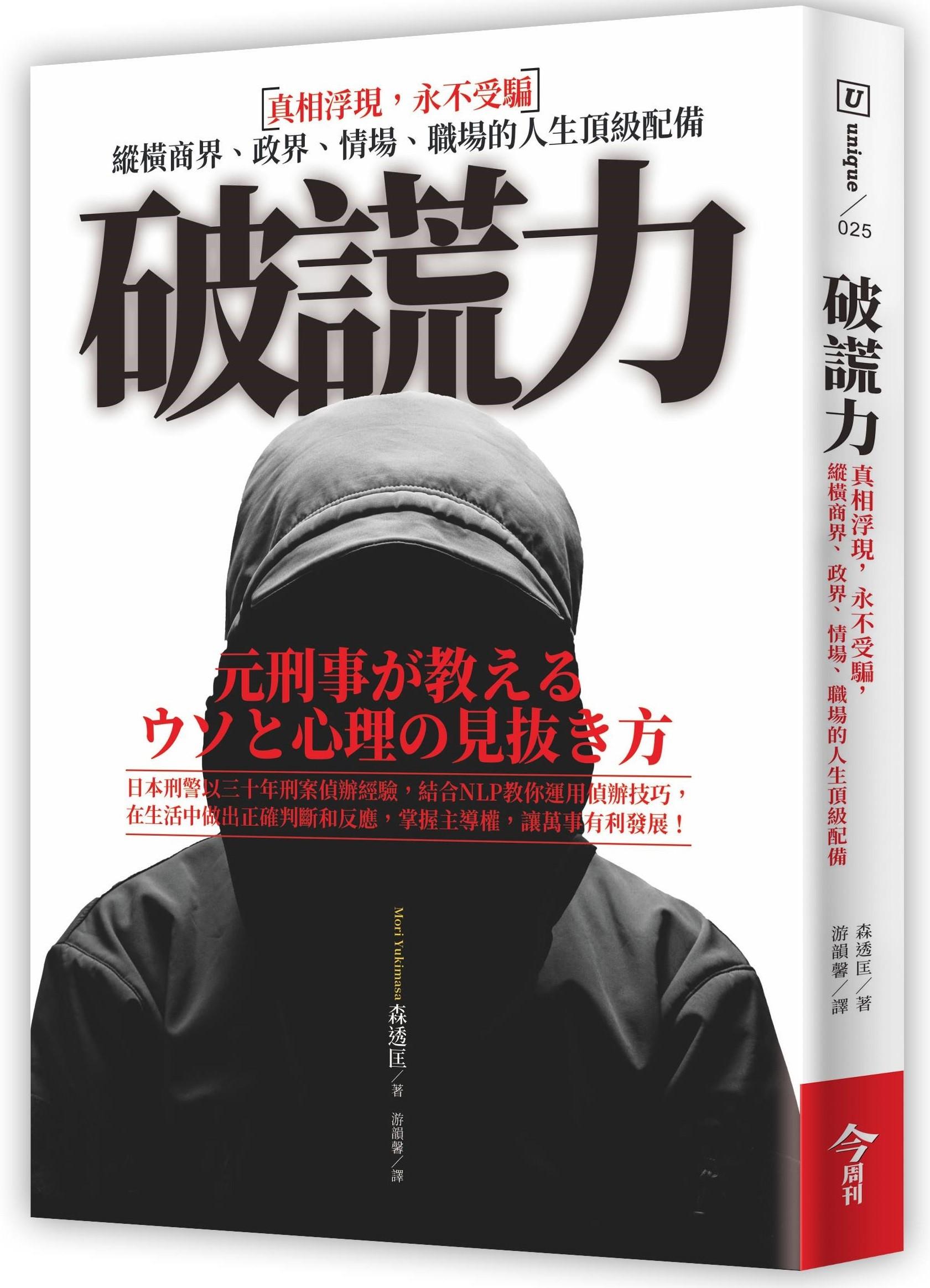 ▲▼ 「破謊力」書封(圖/業者今周刊提供)