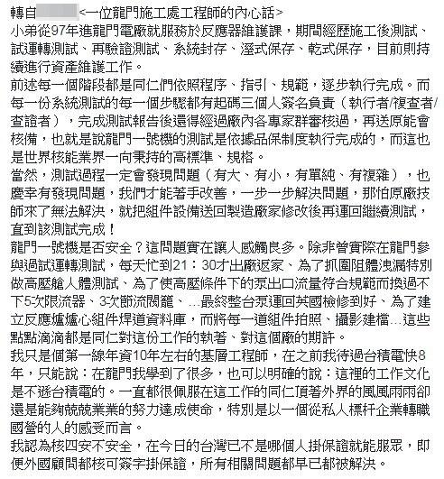 核四工程師692字內心話!前廠長挺 網:專業輸給水煮青蕉配醬油。(圖/翻攝臉書)