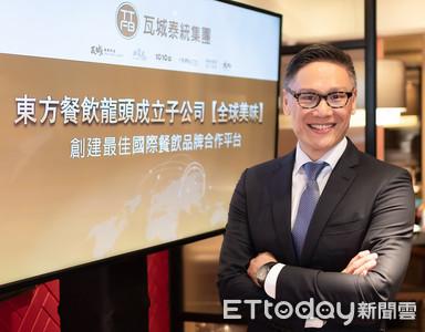 東方餐飲龍頭瓦城Q2營收12.1億元創新高 今年展店上看25家業績可期