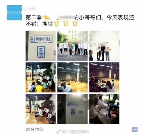 ▲網友爆料《偶像練習生》開拍第二季。(圖/翻攝自微博)