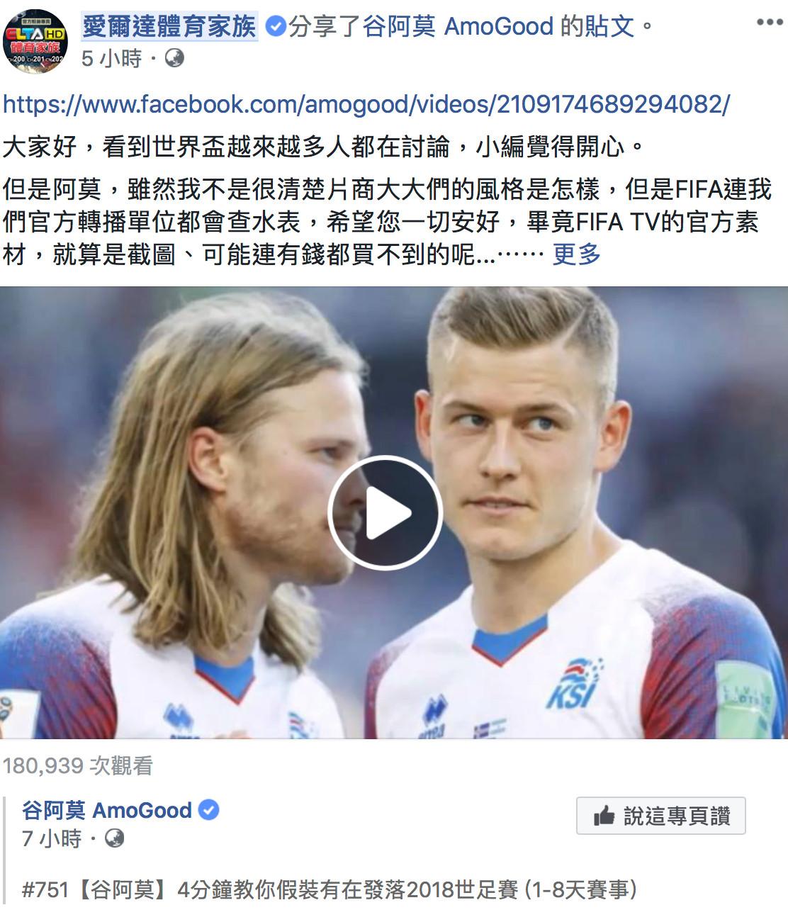 谷阿莫怕了! 挑戰世足FIFA二創「賠到脫褲」...深夜刪影片