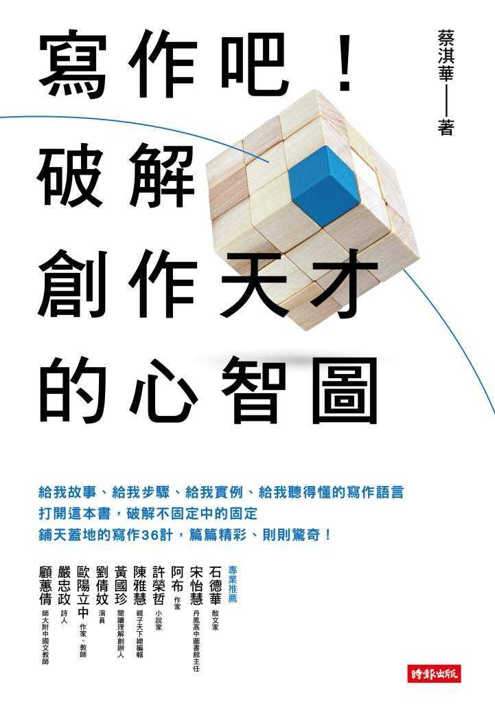 書籍《寫作吧!破解創作天才的心智圖》,圖/時報出版提供