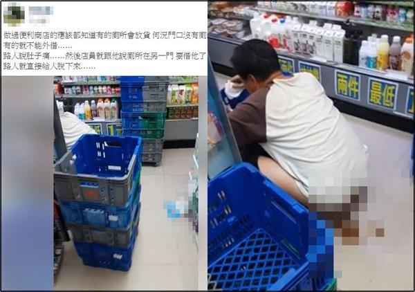 ▲▼超商脫褲亂大便 店員傻眼:我都要借廁所了。(圖/翻攝自爆料公社)