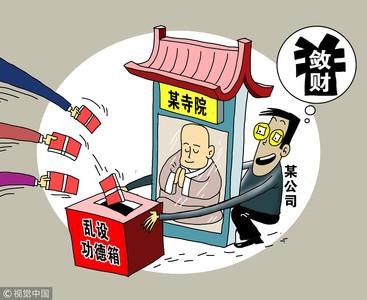 中國佛協號召抵制宗教商業化