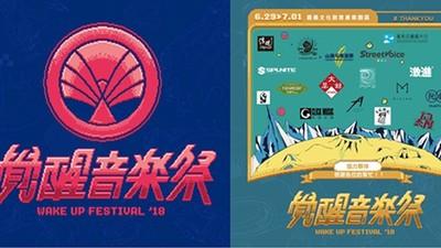 全台灣最多人吃雞肉飯的一天!嘉義「覺醒音樂祭」9亮點全攻略