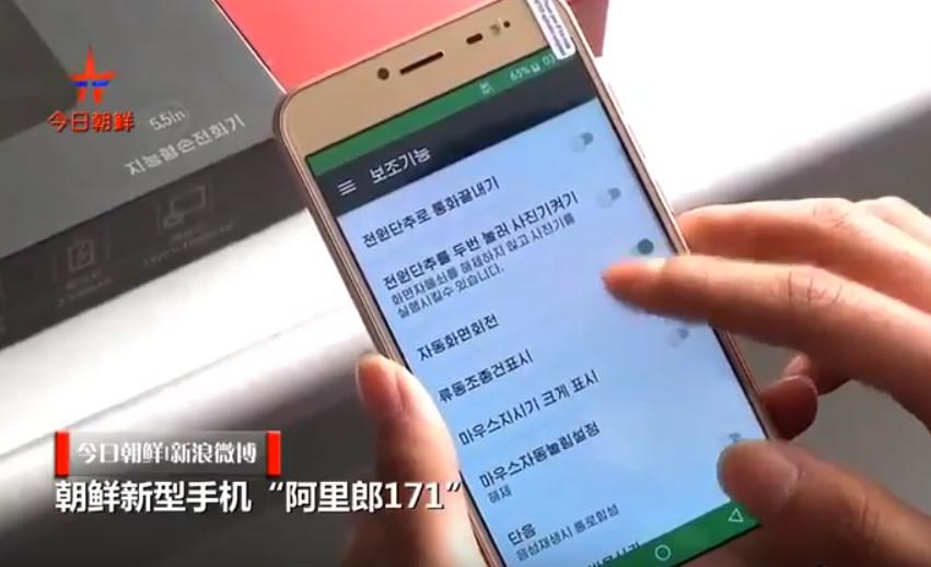 ▲▼阿里郎171,北韓國產手機。(圖/今日朝鮮)