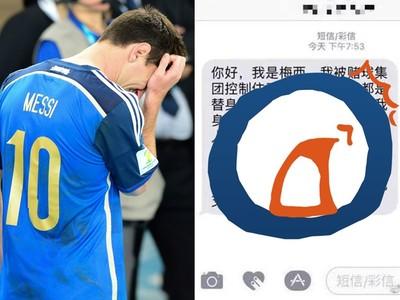 梅西中文超溜!傳簡訊找「有緣人」求救 網忍笑不戳破:怎幫你?
