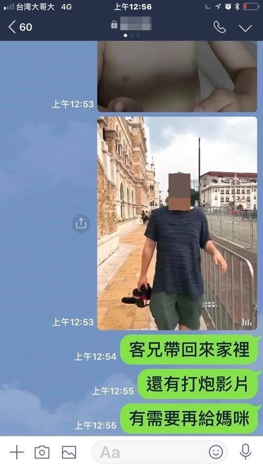 90分鐘影片!小王「想不想我放進去」 空姐:你都在裡面不怕?(圖/翻攝「爆料公社」)
