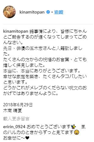▲▼玉木宏與木南晴夏宣布結婚。(圖/翻攝自木南晴夏IG)