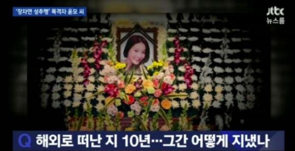 ▲▼張紫妍陪睡百次於2009年含恨自殺。(圖/翻攝自JTBC Room)