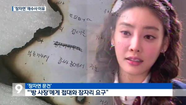 ▲▼目擊者出面指控趙某猥褻張紫妍。(圖/翻攝自JTBC Room、KBS1)