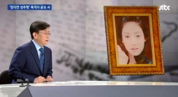 ▲尹某向警方供述13次證詞,但警察不相信她。(圖/翻攝自JTBC Room)