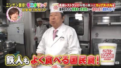 名廚用「泡麵假裝高級料理」 男顧客吃了滿足大喊:這碗值600塊!