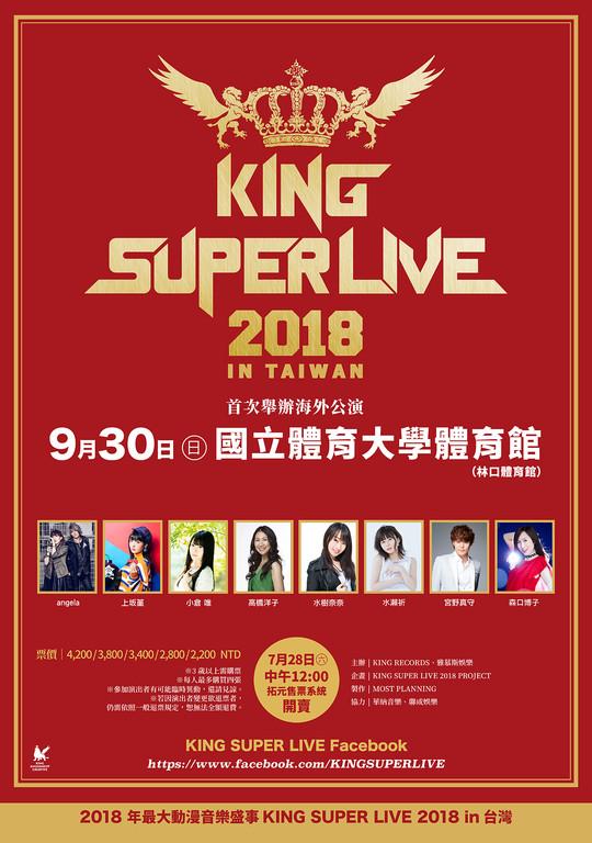 今年最大動漫音樂盛事《KING SUPER LIVE》台灣公演決定