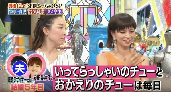 ▲▼安田美沙子談懷孕時老公外遇。(圖/翻攝自YouTube)