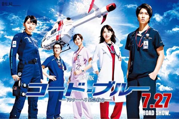 ▲▼電影版《空中急診英雄》被傳921台灣上映。(圖/翻攝自日網)