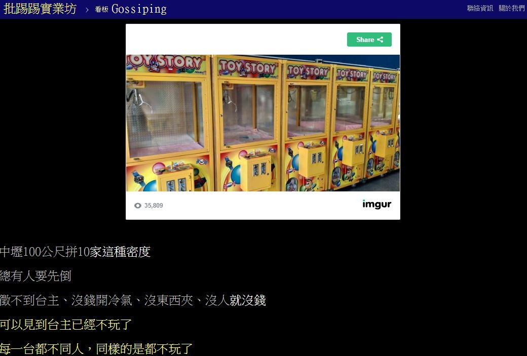 ▲網友爆料,開始有夾娃娃機倒店了。(圖/翻攝自PTT)