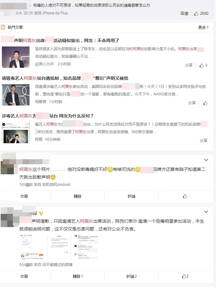 ▲柯震東在台灣出席時尚彩妝活動,遭到大陸網友強烈抵制,品牌大陸方緊急發聲明道歉。(圖/翻攝自微博)