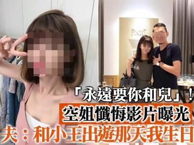 空姐懺悔影片曝光 夫:和小王出遊我生日