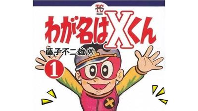 哆啦粉感動哭!原稿遺失遲到30年 藤子不二雄Ⓐ夢幻單行本終發行