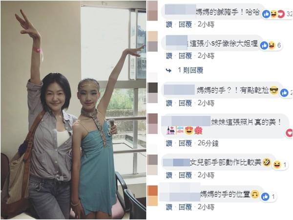 ▲小S和女兒開心合影,卻被網友發現,她的手位置怪怪,還被笑稱是「媽媽鹹豬手」。(圖/取自小S臉書)