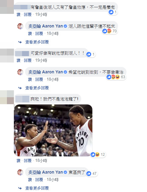 ▲炎亞綸談NBA詹皇掀論戰。(圖/翻攝自炎亞綸 Aaron Yan臉書)