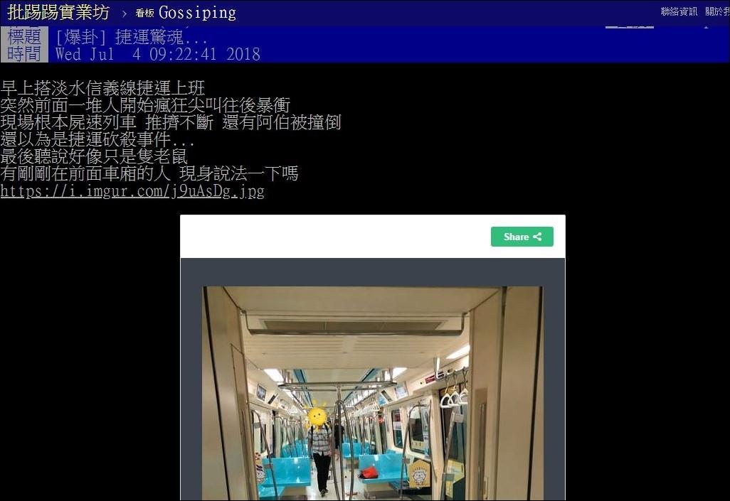 ▲捷運上的乘客奔逃!原來是一隻老鼠出沒。(圖/翻攝自PTT)