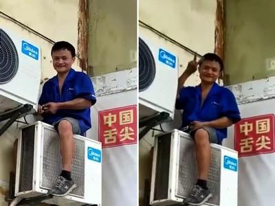 根本複製人!「野生馬雲」爬窗修冷氣,同張臉怎麼只能當電工QQ