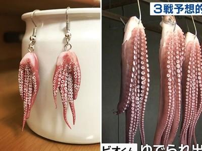 在耳朵上風乾章魚!獵奇「海味耳環」 餓了就抓來吃一口吧