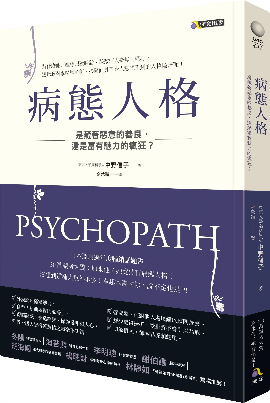 《病態人格》(圖/業者究竟出版社提供)
