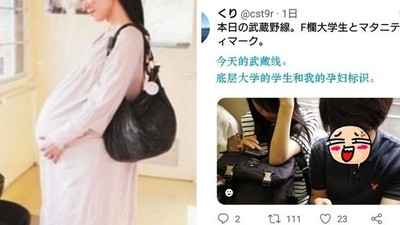「懷孕沒被讓座」氣到PO文公審學生 反被搜出嗆孕婦舊貼文