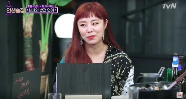 ▲▼MAMAMOO華莎:我戀愛了! 輝人心疼淚崩「她總是單戀」(圖/翻攝自tvN)