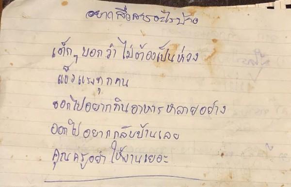 ▲▼泰國足球隊教練手寫信曝光,「致所有的家長們,目前所有人都很平安,救援對給我們非常好的照顧,我保證會用最好的方式盡力照顧他們,非常感謝所有來自外界的善意訊息,我也向所有的家長誠摯道歉」。(圖/翻攝自臉書/Thai NavySEAL)
