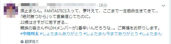 粉絲哀悼中尾翔太。(圖/翻攝自推特)