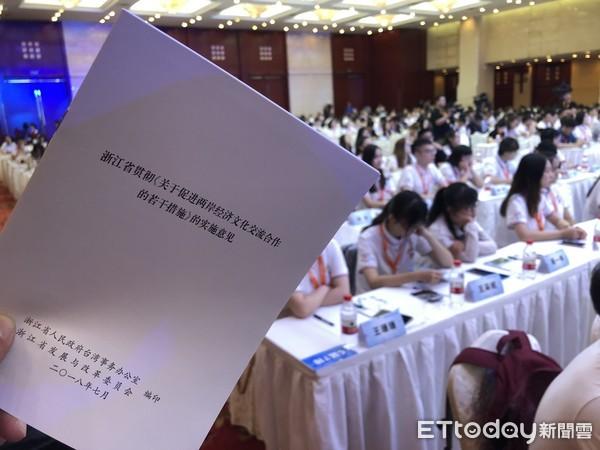 ▲浙江省公佈惠台76條政策             。(圖/記者魏有德攝)