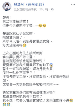 ▲▼貝童彤產檢:寶寶被子宮夾扁不能動(圖/翻攝自貝童彤臉書)