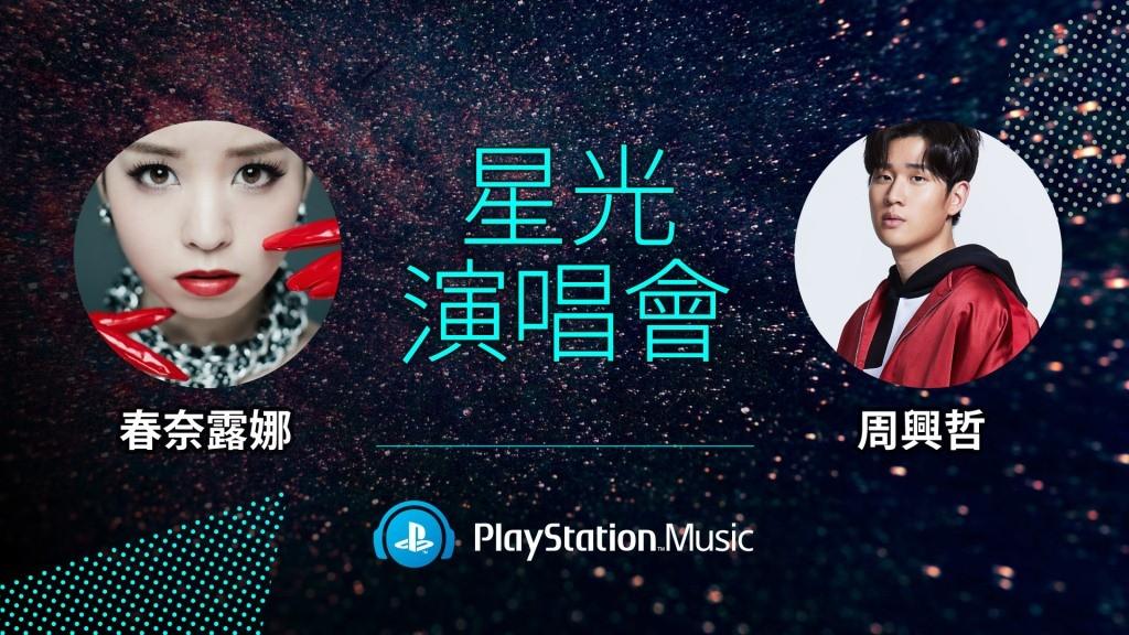 春奈露娜將於PlayStation遊戲娛樂年舞台登台獻唱