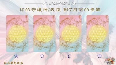 【占卜測驗】守護天使給你的7月份小叮嚀
