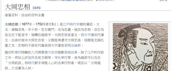 ▲▼日本演員加藤剛病逝。他曾主演「大岡越前」長達30年。。(圖/維基百科)