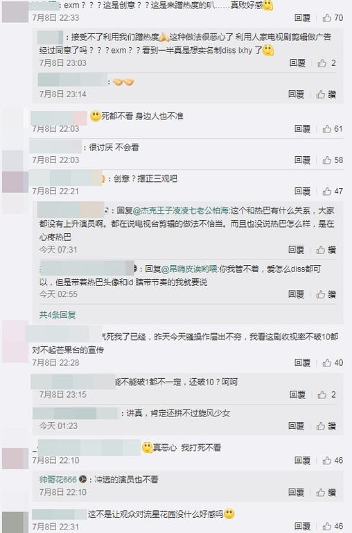 ▲網友戲看到一半發現打廣告,坦言「有一點過火。」(圖/翻攝自微博)