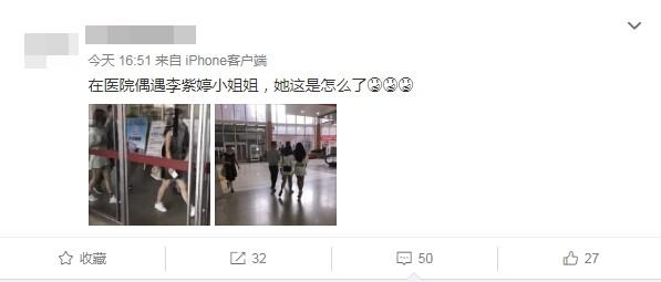 ▲李紫婷爆去醫院求診。(圖/翻攝自微博)