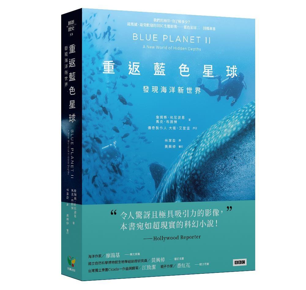 《重返藍色星球:發現海洋新世界》(圖/業者好讀出版社提供)