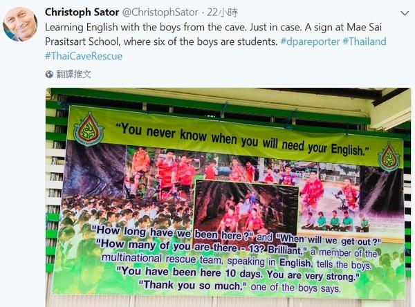 13人受困全靠他溝通! 學校藉機鼓勵學生「學好英文」。(圖/翻攝自Christoph Sator的推特)