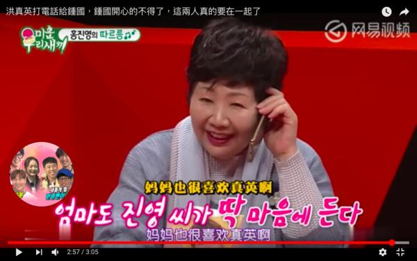 ▲▼金鍾國對洪真英,媽媽很開心。(圖/翻攝自SBS)