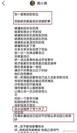▲鄭爽說胖了10斤(6公斤)。(圖/翻攝新浪微搏)